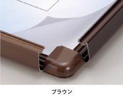 アルミ掲示板(オープンフレーム型)ブロンズ B4 03044977-001【03044977-001】[]