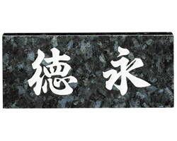 新築・リフォームに天然石の高級玄関表札 ブルーパール(大板) 00990507-001【00990507-001】[]