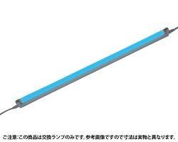 LT5-13B LEDパラスリム用交換ランプ 青(13W形)【ジェフコム】 03619429-001【03619429-001】