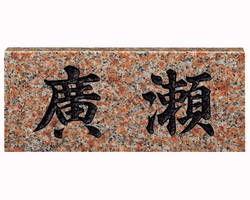 新築・リフォームに天然石の高級玄関表札 バーミリオン 00990504-001【00990504-001】[]