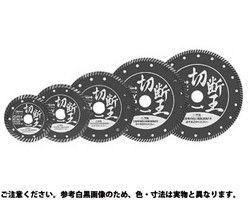 【送料無料】ダイヤホイール 切断王(WA  規格(WA105) 入数(5) 03666138-001