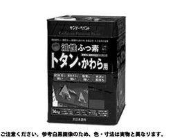 【送料無料】ふっ素トタンかわら用 まっ黒  規格( 14KG) 入数(1) 03668037-001