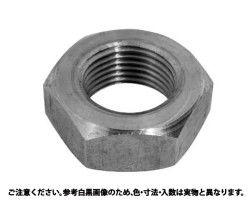 【送料無料】六角ナット(3種)(細目) 材質(ステンレス) 規格( M42ホソメ2.0) 入数(8) 03581911-001