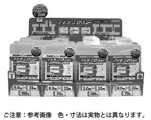 アメラスクリュディスプレイセット  規格( AMC-SET) 入数(1) 04167007-001【04167007-001】[4549638258224]