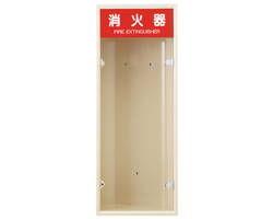 消火器ボックス(全埋込型) 扉型 本体:アイボリー SK-FEB-11D 03043544-001【03043544-001】[4950536435448]