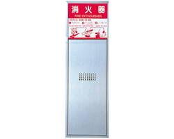 消火器ボックス(全埋込型) 扉型  SK-FEB-23P 03043561-001【03043561-001】[4950536435615]