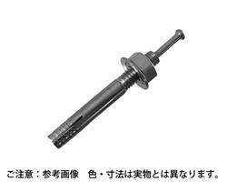 【送料無料】コンクリート用ステンレス ハイアンカー サイズC-3/8X60 入数50【ハイロジック】 03133515-001