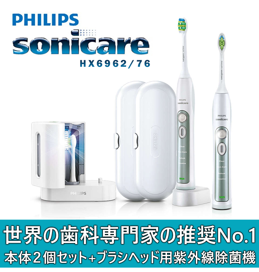 【送料無料】PHILIPS Sonicare フィリップス ソニケア ソニッケア 本体2本組 ハードトラベルケース付 2本セット 紫外線除菌機付き HX6962/76 【586632】