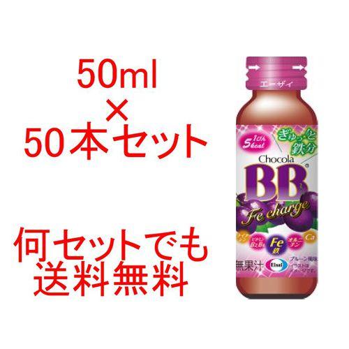 【送料無料】エーザイ チョコラBB Feチャージ 50ml×50本セット 1ケースEisai栄養ドリンクenergy drink1瓶50cc50g【953001】
