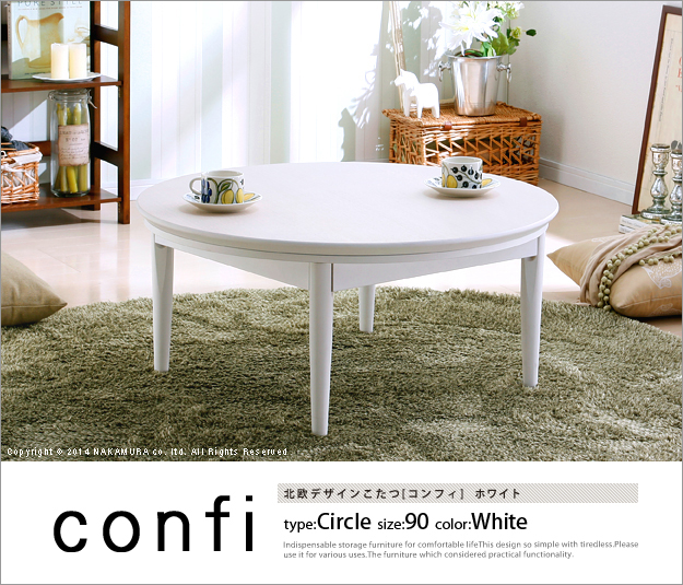 【送料無料】北欧デザインこたつテーブル コンフィ 90cm丸型 こたつ 北欧 円形 日本製 国産