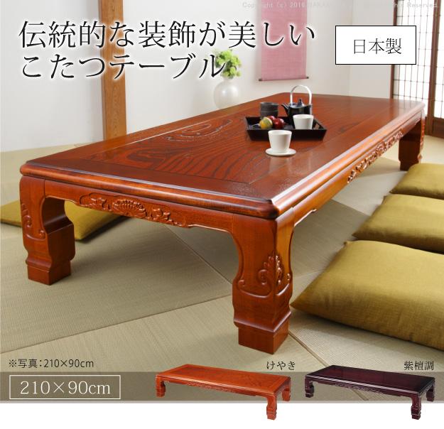 【送料無料】家具調 こたつ 長方形 和調継脚こたつ 210x90cm 日本製 コタツ 炬燵 座卓 和風 折りたたみ ローテーブル