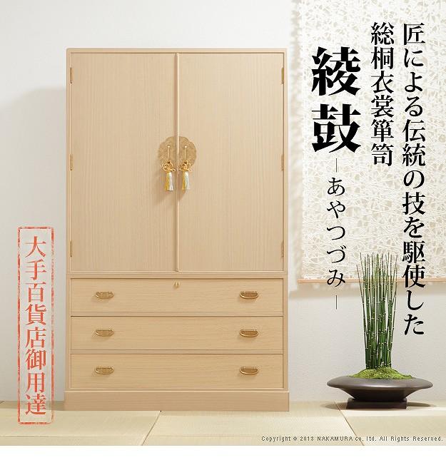 【送料無料】総桐衣装箪笥 綾鼓(あやつづみ) 桐タンス 着物 収納 国産