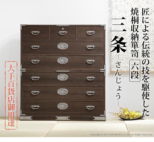 【送料無料】焼桐収納箪笥 6段 三条(さんじょう) 桐タンス 着物 収納 国産
