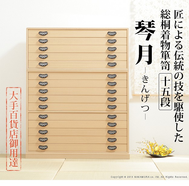 【送料無料】総桐着物箪笥 15段 琴月(きんげつ) 桐タンス 着物 収納 国産