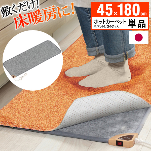 キッチンマット ホットカーペット 日本製 キッチン用ホットカーペット 〔コージー〕 45x180cm 本体のみ ホットキッチンマット 床暖房 滑り止め