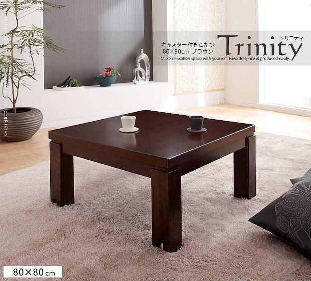【送料無料】キャスター付きこたつ トリニティ 80×80cm こたつ テーブル 正方形 日本製 国産ローテーブル