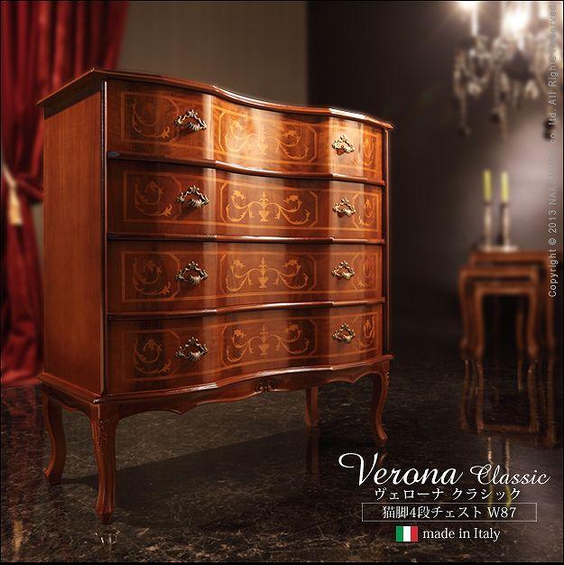 【送料無料】ヴェローナクラシック 猫脚4段チェスト 幅87cm イタリア 家具 ヨーロピアン アンティーク風