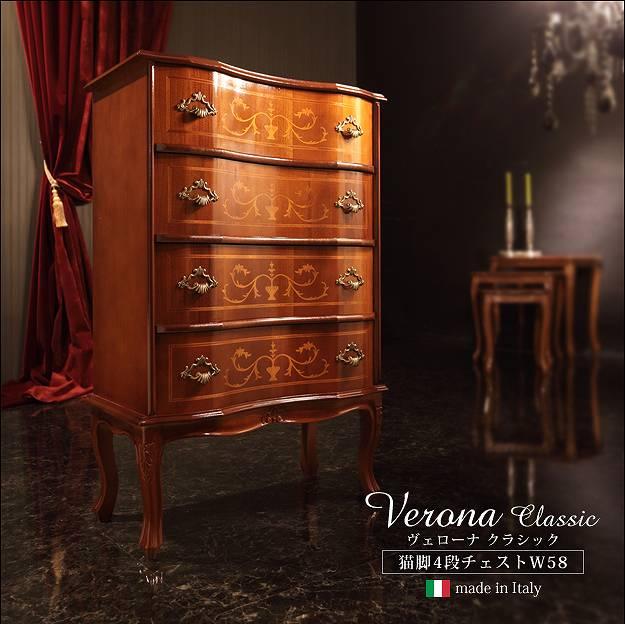 【送料無料】ヴェローナクラシック 猫脚4段チェスト 幅58cm イタリア 家具 ヨーロピアン アンティーク風