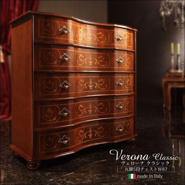 【送料無料】ヴェローナクラシック 丸脚5段チェスト 幅87cm イタリア 家具 ヨーロピアン アンティーク風
