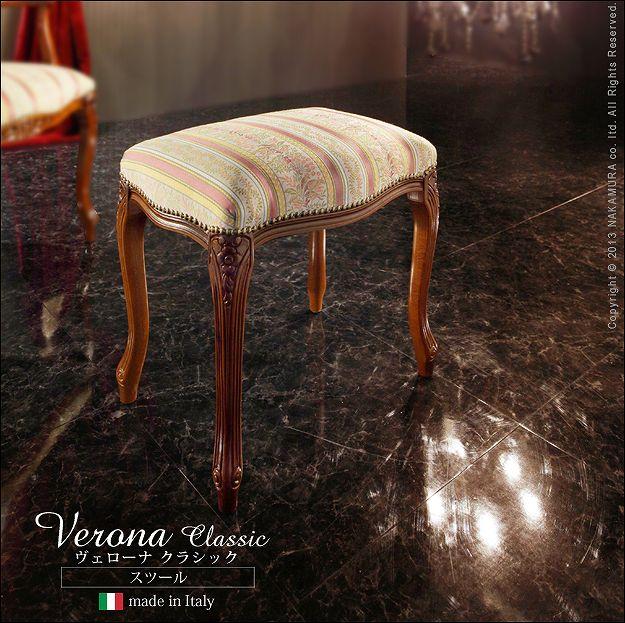 【送料無料】ヴェローナクラシック スツール イタリア 家具 ヨーロピアン アンティーク風