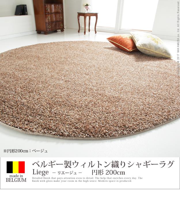 【送料無料】ベルギー製 ウィルトン織り シャギーラグ リエージュ 円形 径200cm ラグ カーペット じゅうたん