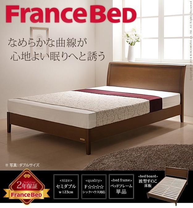 【送料無料】脚付き すのこベッド マーロウ セミダブル ベッドフレームのみ フランスベッド セミダブル フレームのみ