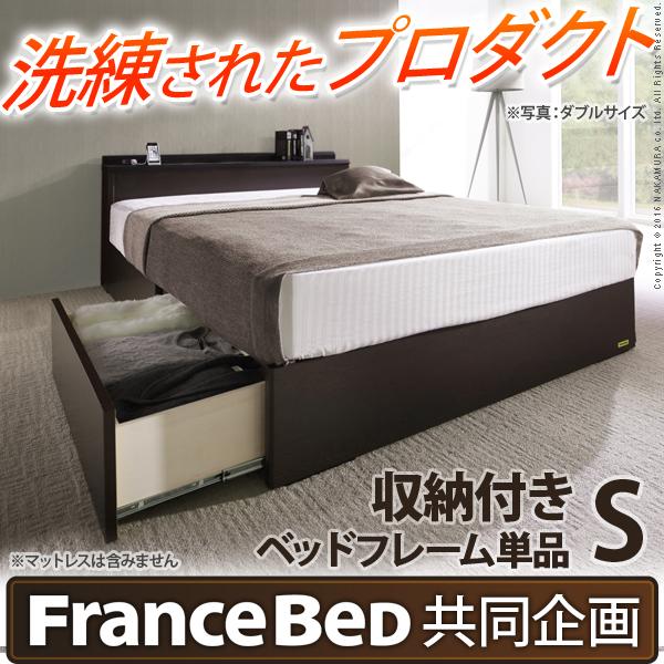 フランスベッド シングル ベッド下収納 引出し収納付きオリジナルベッド 〔アレックス〕 シングル ベッドフレームのみ 木製 ストレージ 宮付き 2口コンセント すのこ