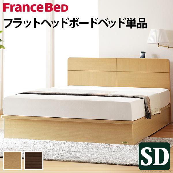 フランスベッド セミダブル フレーム 収納付きフラットヘッドボードベッド 〔オーブリー〕 ベッド下収納なし セミダブル ベッドフレームのみ 木製 国産 日本製