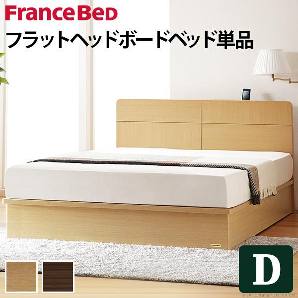 フランスベッド ダブル フレーム 収納付きフラットヘッドボードベッド 〔オーブリー〕 ベッド下収納なし ダブル ベッドフレームのみ 木製 国産 日本製