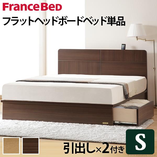フランスベッド シングル 収納 収納付きフラットヘッドボードベッド 〔オーブリー〕 引出しタイプ シングル ベッドフレームのみ 収納ベッド 引き出し付き 木製 日本製 フレーム