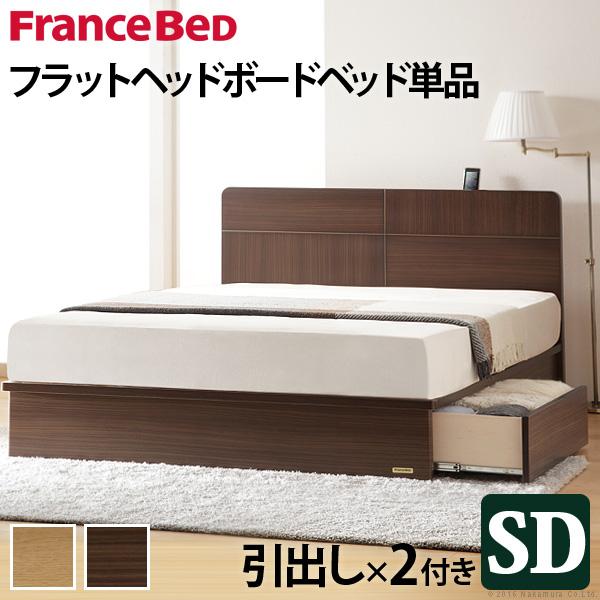 フランスベッド セミダブル 収納 収納付きフラットヘッドボードベッド 〔オーブリー〕 引出しタイプ セミダブル ベッドフレームのみ 収納ベッド 引き出し付き 木製 日本製 フレーム