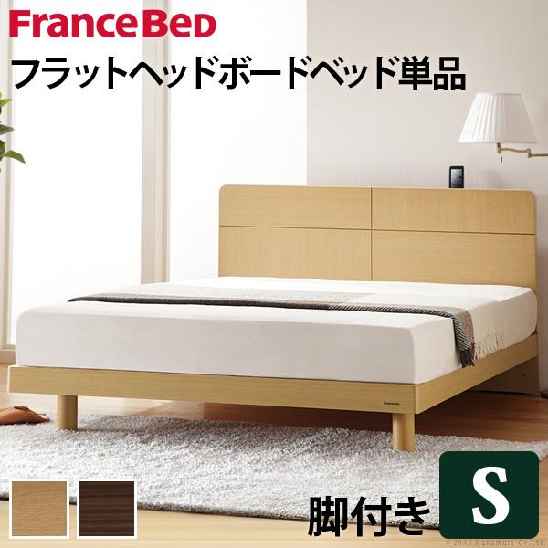 フランスベッド シングル フレーム 収納付きフラットヘッドボードベッド 〔オーブリー〕 レッグタイプ シングル ベッドフレームのみ 脚付き 木製 国産 日本製