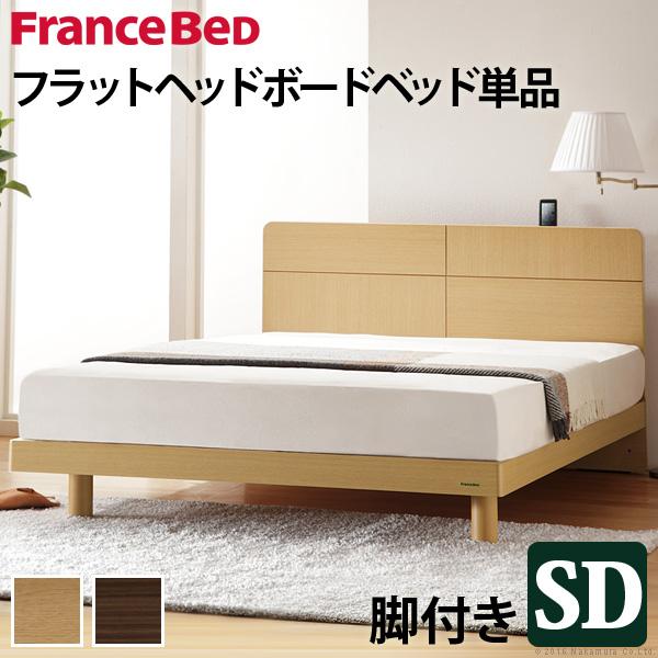 フランスベッド セミダブル フレーム 収納付きフラットヘッドボードベッド 〔オーブリー〕 レッグタイプ セミダブル ベッドフレームのみ 脚付き 木製 国産 日本製
