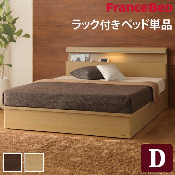 フランスベッド ダブル フレーム ライト・棚付きベッド 〔ジェラルド〕 収納なし ダブル ベッドフレームのみ 木製 国産 日本製 宮付き コンセント ベッドライト