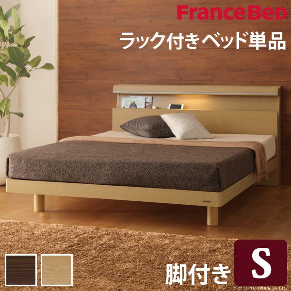 フランスベッド シングル フレーム ライト・棚付きベッド 〔ジェラルド〕 レッグタイプ シングル ベッドフレームのみ 脚付き 木製 国産 日本製 宮付き コンセント ベッドライト