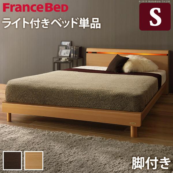 フランスベッド シングル フレーム ライト・棚付きベッド 〔クレイグ〕 レッグタイプ シングル ベッドフレームのみ 脚付き 木製 国産 日本製 宮付き コンセント ベッドライト