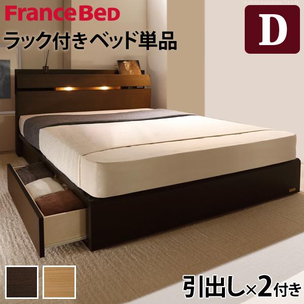 フランスベッド ダブル 収納 ライト・棚付きベッド 〔ウォーレン〕 引出しタイプ ダブル ベッドフレームのみ 収納ベッド 引き出し付き 木製 国産 日本製 宮付き コンセント ベッドライト フレーム