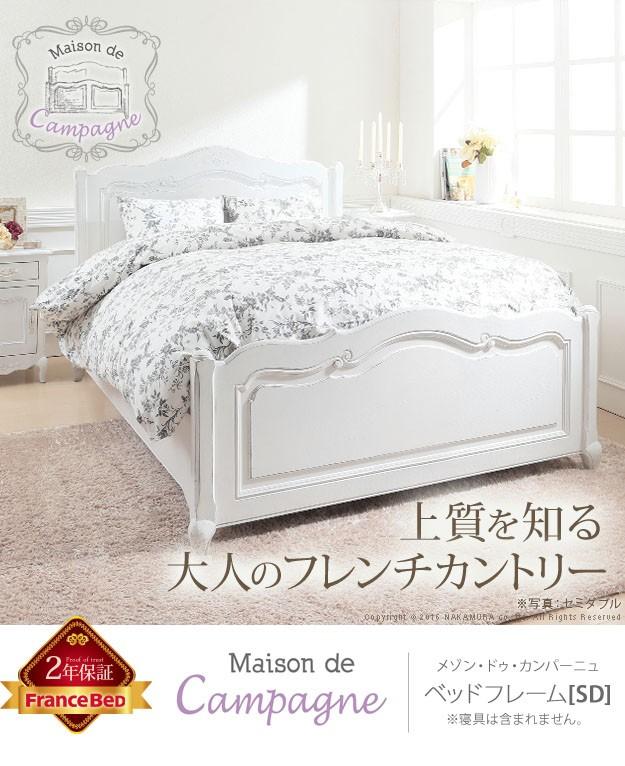フランスベッド セミダブル フレーム メゾンドゥカンパーニュ セミダブル ベッドフレームのみ 木製 白 ホワイト フレンチカントリー アンティーク