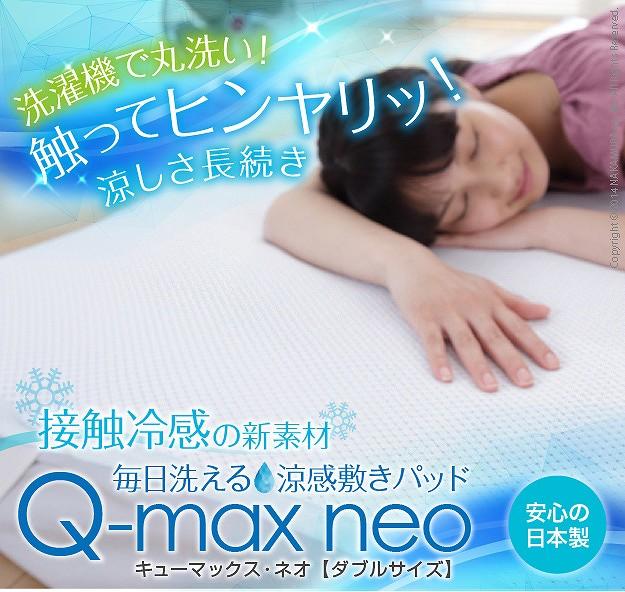 【送料無料】接触冷感敷きパッド キューマックス・ネオ ダブル 140×205cm 敷パッド 日本製