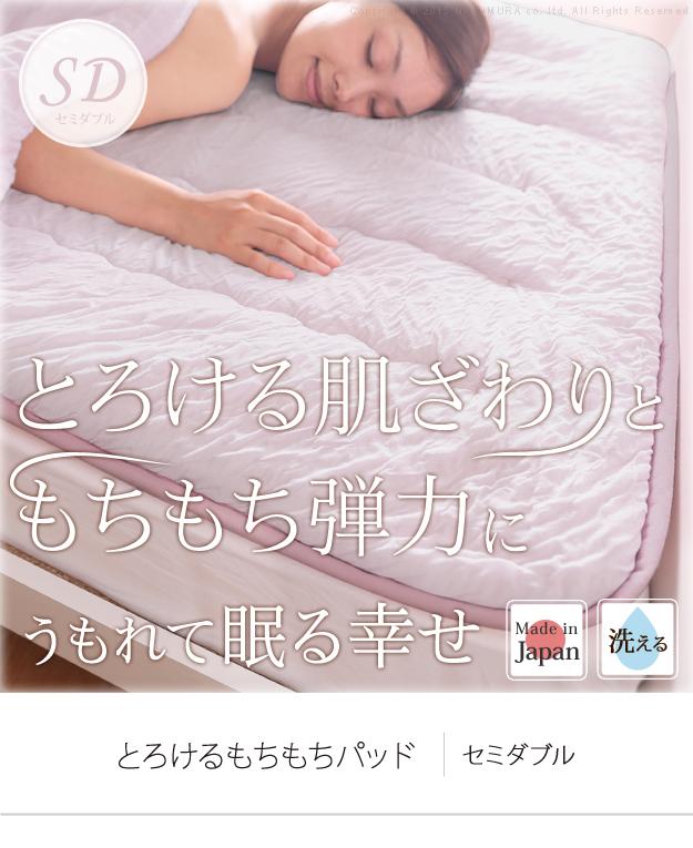 【送料無料】敷きパッド 洗える 日本製 とろけるもちもちパッド セミダブルサイズ 快眠 安眠 国産 丸洗い エコ 天然素材 子供 子ども ベッドパッド 吸湿
