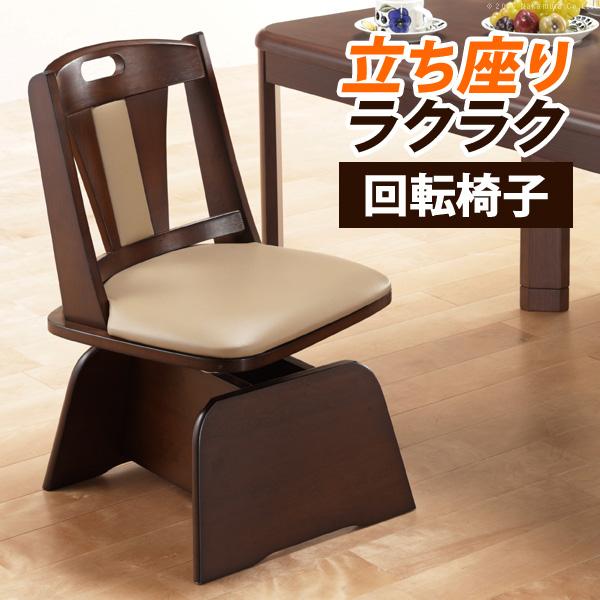 椅子 回転 木製 高さ調節機能付き ハイバック回転椅子 〔ロタチェアプラス〕 ダイニングチェア こたつチェア イス 一人用 レザー 背もたれ ダイニングこたつ 炬燵 ハイタイプ