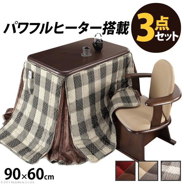 こたつ 長方形 ダイニングテーブル 人感センサー・高さ調節機能付き ダイニングこたつ 〔アコード〕 90x60cm 3点セット(こたつ本体+専用省スペース布団+肘付き回転椅子1脚) デスク こたつ布団 セット