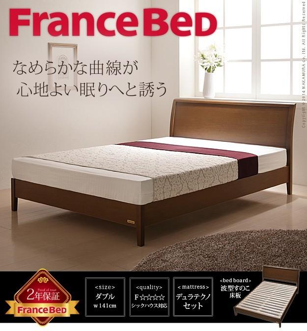 脚付き すのこベッド マーロウ ダブル デュラテクノスプリングマットレスセット フランスベッド セット ダブル マットレス付き
