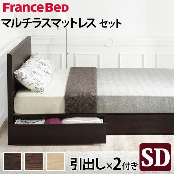 フランスベッド セミダブル 収納 フラットヘッドボードベッド 〔グリフィン〕 引出しタイプ セミダブル マルチラススーパースプリングマットレスセット 収納ベッド 引き出し付き 木製 日本製 マットレス付き