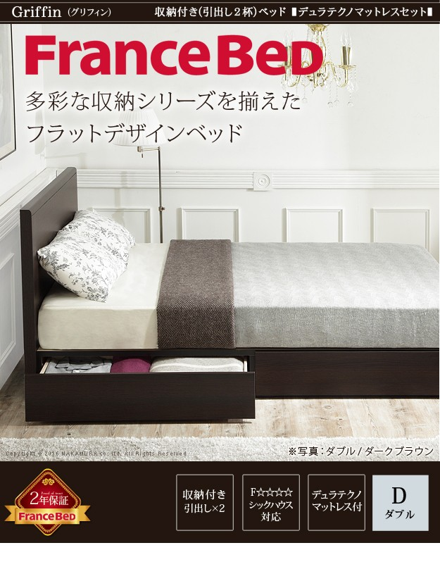 フランスベッド ダブル 収納 フラットヘッドボードベッド 〔グリフィン〕 引出しタイプ ダブル デュラテクノスプリングマットレスセット 収納ベッド 引き出し付き 木製 日本製 マットレス付き