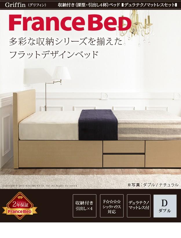 フランスベッド ダブル 収納 フラットヘッドボードベッド 〔グリフィン〕 深型引出しタイプ ダブル デュラテクノスプリングマットレスセット 収納ベッド 引き出し付き 木製 日本製 マットレス付き