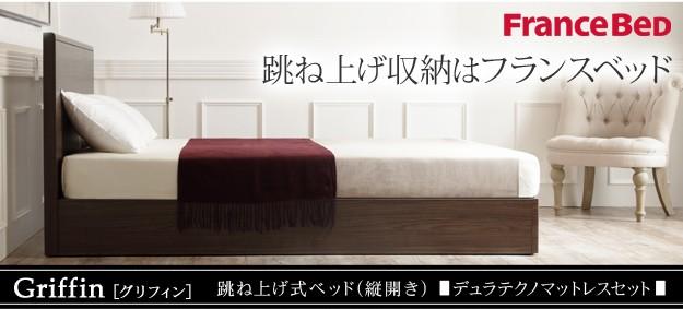 フランスベッド ダブル 収納 フラットヘッドボードベッド 〔グリフィン〕 跳ね上げ縦開き ダブル デュラテクノスプリングマットレスセット 収納ベッド 木製 日本製 マットレス付き