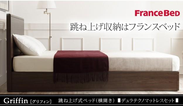 フランスベッド ダブル 収納 フラットヘッドボードベッド 〔グリフィン〕 跳ね上げ横開き ダブル デュラテクノスプリングマットレスセット 収納ベッド 木製 日本製 マットレス付き