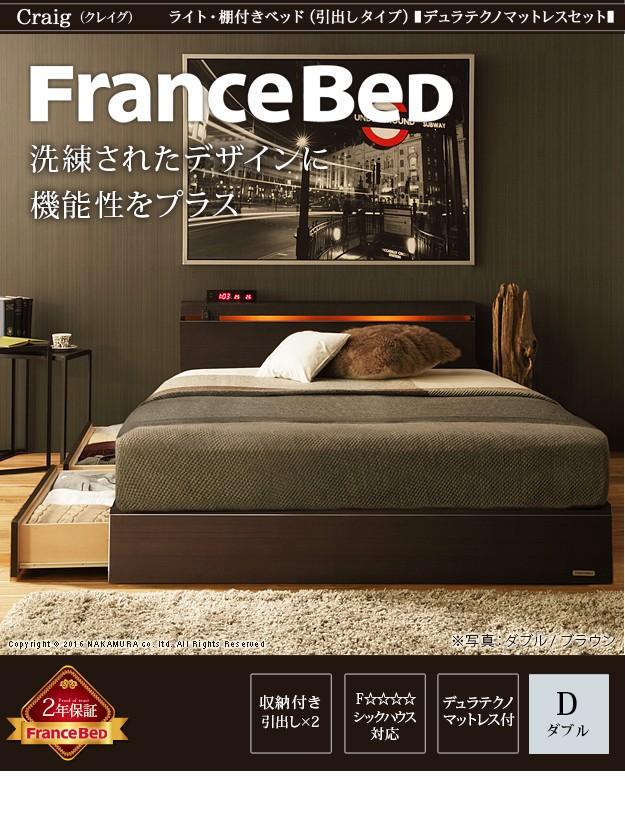 フランスベッド ダブル 収納 ライト・棚付きベッド 〔クレイグ〕 引き出し付き ダブル デュラテクノスプリングマットレスセット ベッド下収納 木製 日本製 宮付き コンセント ベッドライト マットレス付き