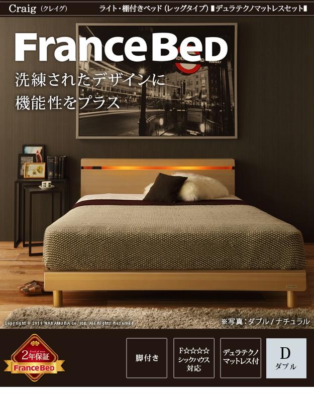 フランスベッド ダブル マットレス付き ライト・棚付きベッド 〔クレイグ〕 レッグタイプ ダブル デュラテクノスプリングマットレスセット 脚付き 木製 国産 日本製 宮付き コンセント ベッドライト